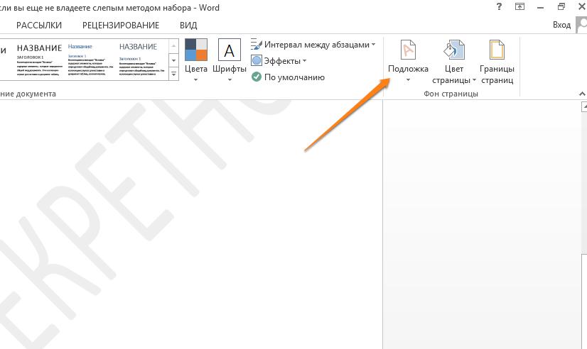 Как сделать водяные знаки в word - Pumps.ru