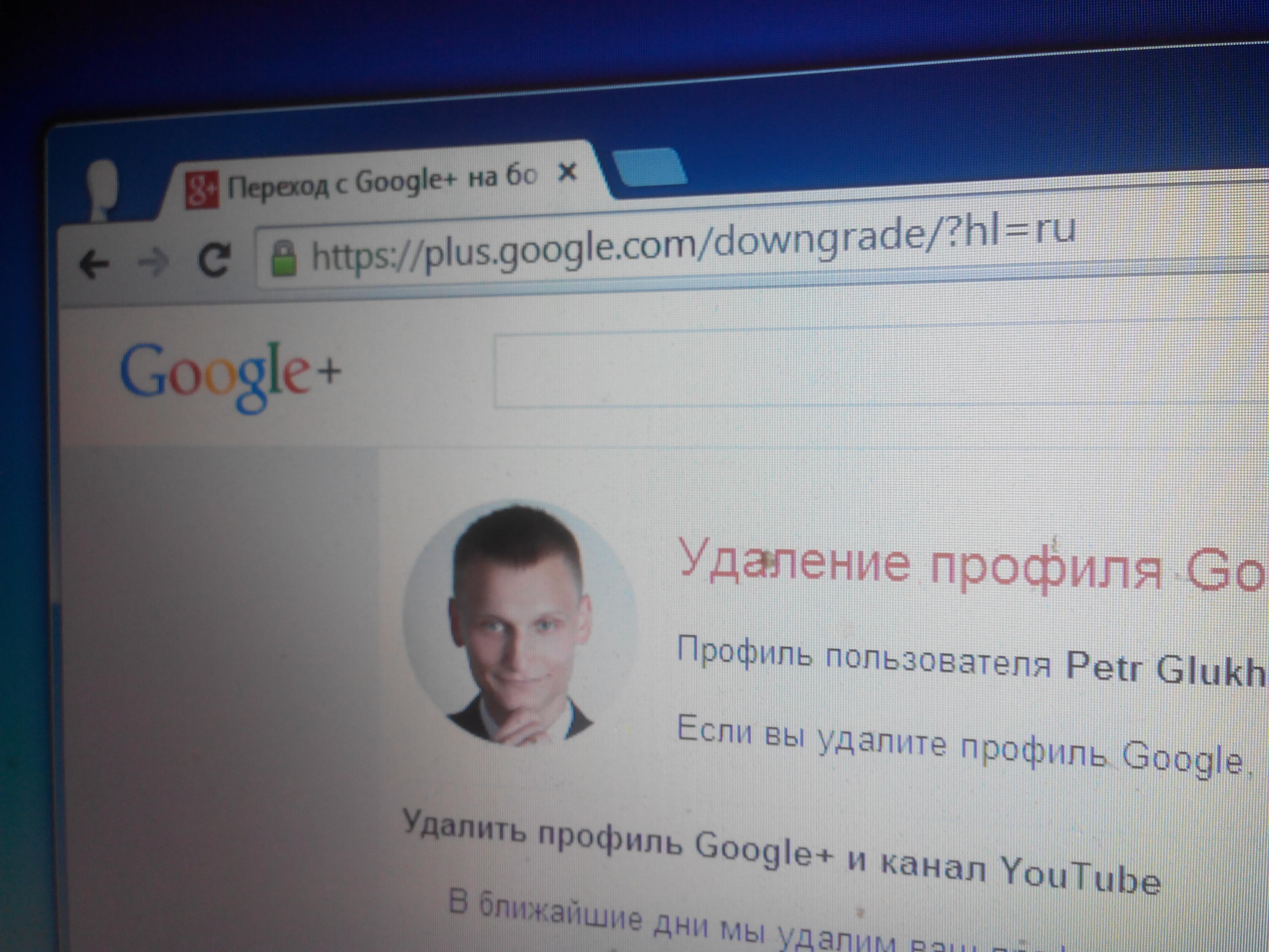 Как удалить профиль Google+ из аккаунта Google