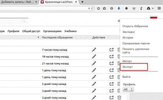 программа для хранения паролей для андроид - фото 6