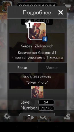 Screenshot_2014-06-25-12-41-57