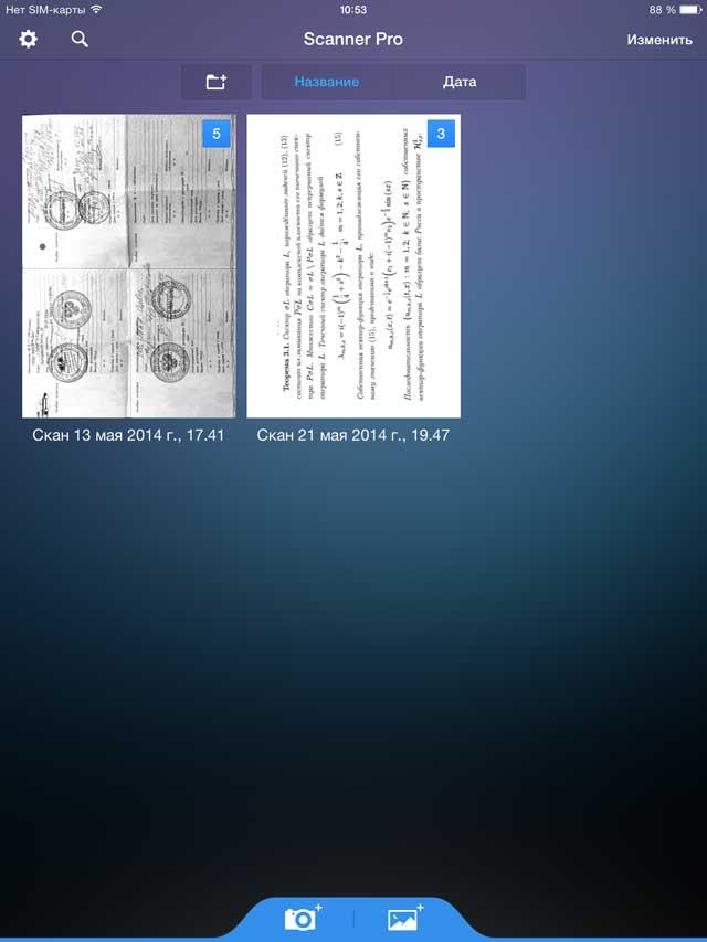 приложение сканер для Iphone - фото 6