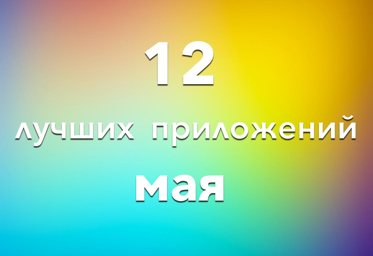 12 лучших приложений мая
