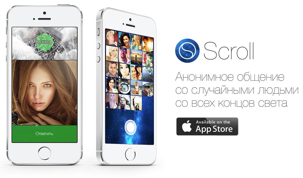 Приложение Scroll: общайся фотками с людьми со всего мира