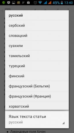 Screenshot_2014-07-02-13-40-34