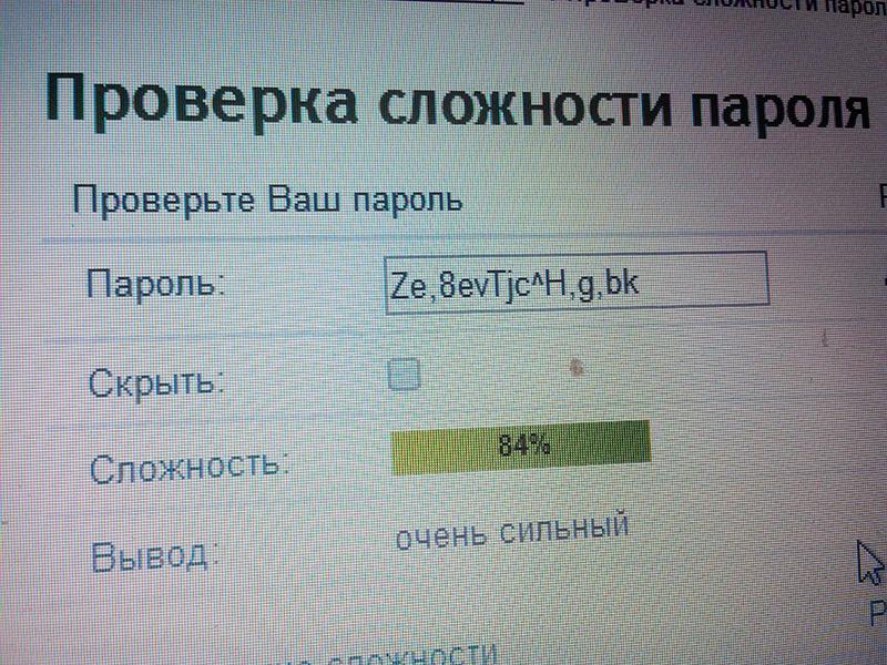 какой пароль можно придумать для вк