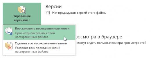 Восстановление несохранённых файлов