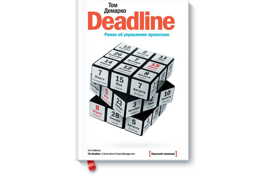 РЕЦЕНЗИЯ: «Deadline. Роман об управлении проектами», Том ДеМарко