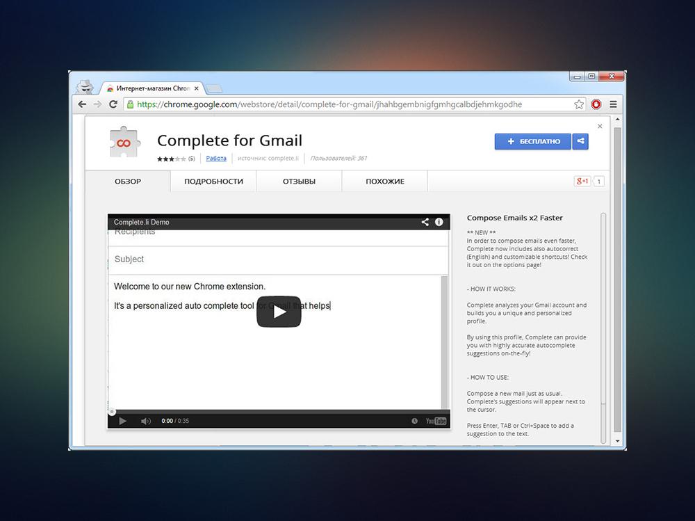 Как добавить в настольный Gmail предиктивный ввод