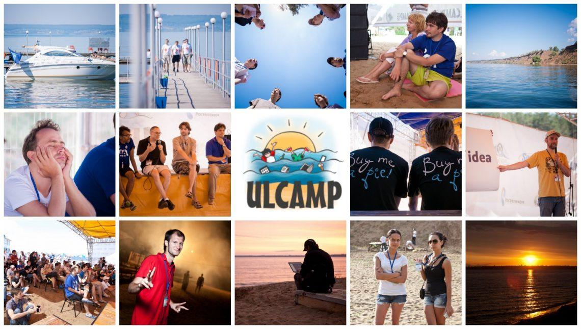 Как я провёл лето: самая неформальная ИТ-конференция ULCAMP-2014. Go!