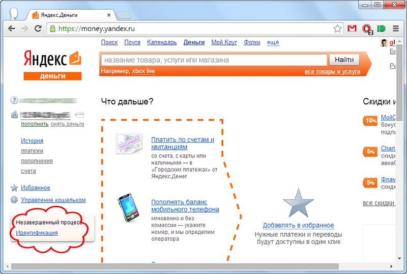 Yandex-identification_pic2
