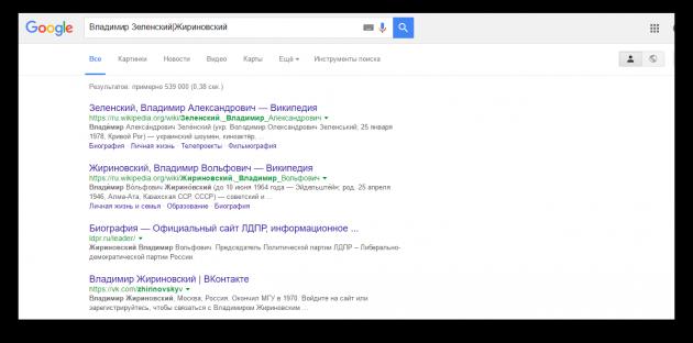 искать в Google: или-или