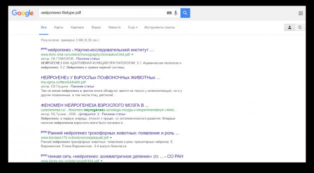 искать в Google: определенный формат