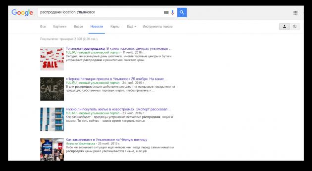 искать в Google: поиск новостей