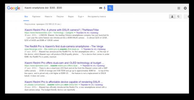 искать в Google: диапазон чисел
