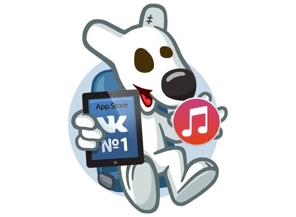 ВКонтакте для iPhone вернулся в App Store и получил большое обновление