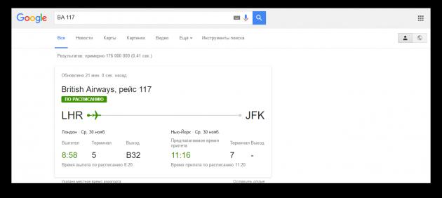 искать в Google: авиарейс