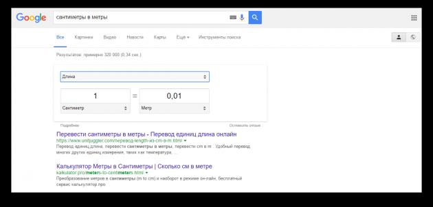 искать в Google: конвертер