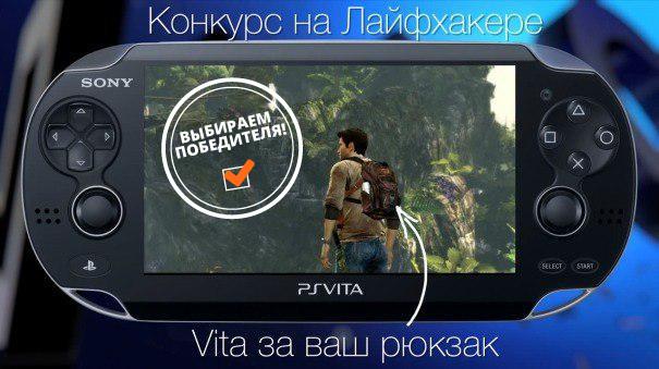 Проголосуй за победителя в конкурсе «PlayStation Vita за ваш рюкзак»!