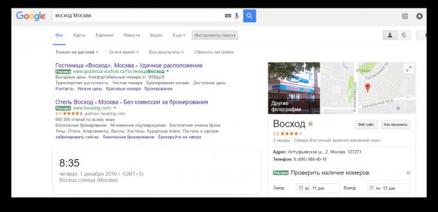 искать в Google: время восхода и заката