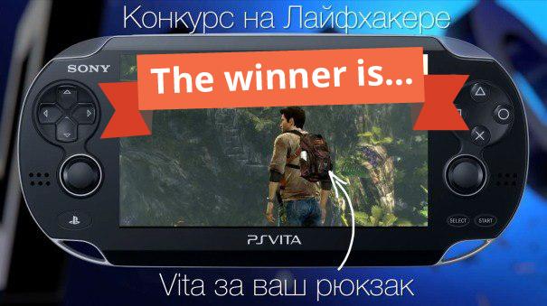 Объявляем результаты конкурса «PlayStation Vita за ваш рюкзак»!