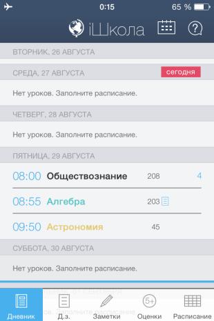 приложение для ведения расписания занятий iшкола