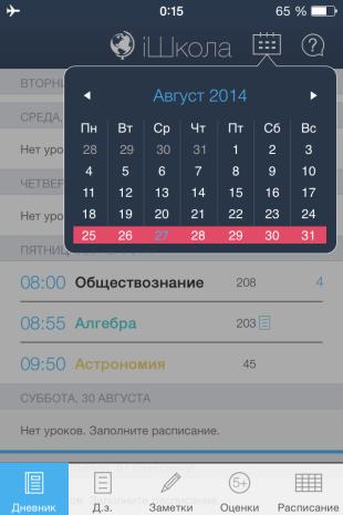 календарь в приложении iшкола
