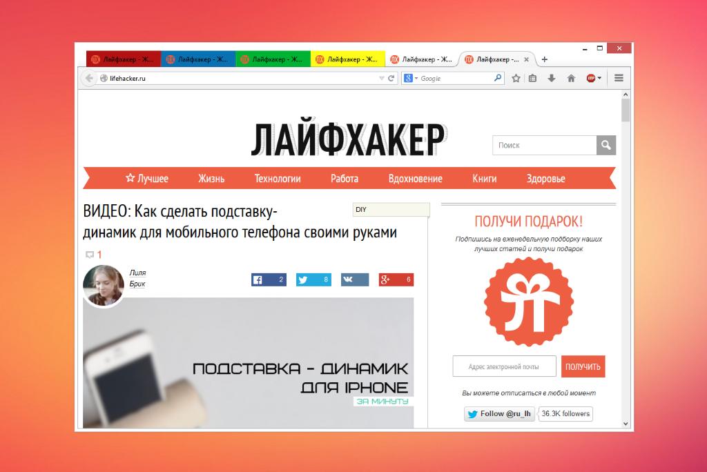 Tab Colors: цветовое выделение вкладок в Firefox