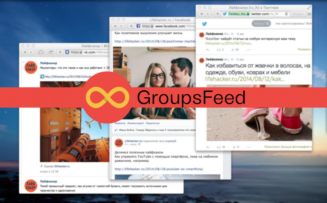 Хватит бороться с соцсетями — попробуйте GroupsFeed