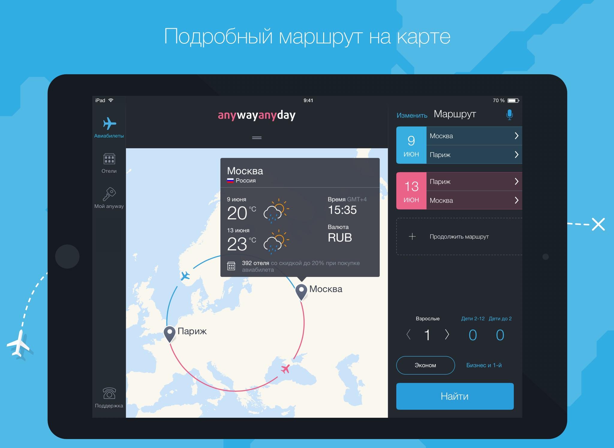 Приложение Anywayanyday вошло в шорт-лист престижной премии WSA Mobile-2014