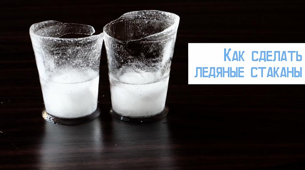 ВИДЕО: Как сделать ледяные стаканы своими руками