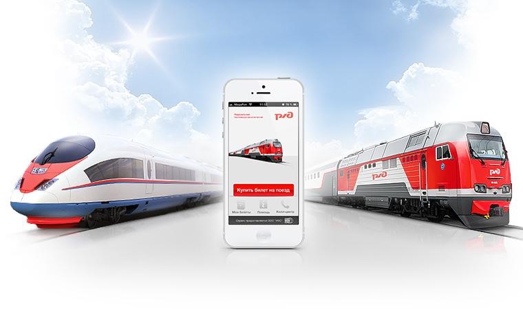 «ЖД Билеты» — покупаем билеты на поезд с комфортом