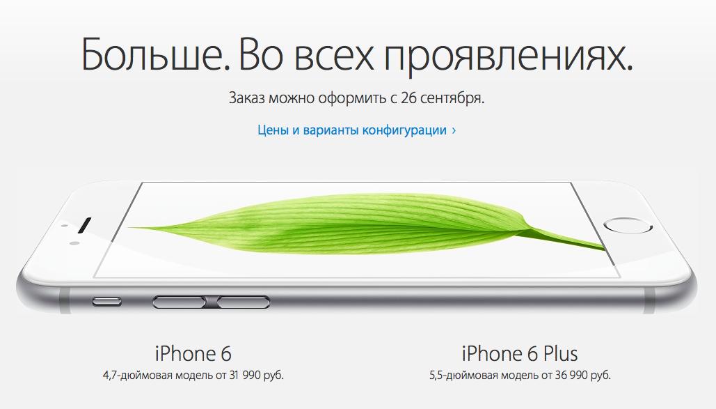 Сегодня в России стартуют продажи iPhone 6 и iPhone 6 Plus