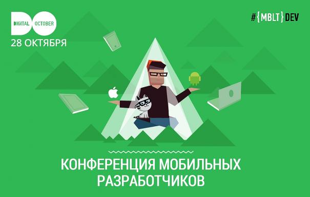 Первая конференция мобильных разработчиков MBLTDev в Digital October