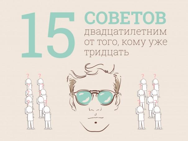 15 советов двадцатилетним от того, кому уже тридцать