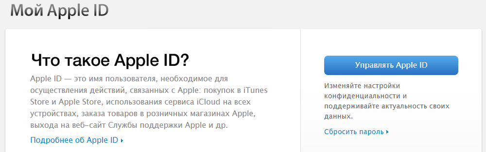 2014-09-08 15-49-01 Apple – Мой Apple ID - Google Chrome