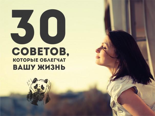 30 советов