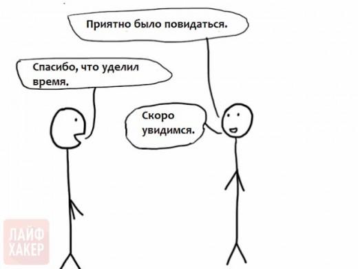 разговор без эмоций