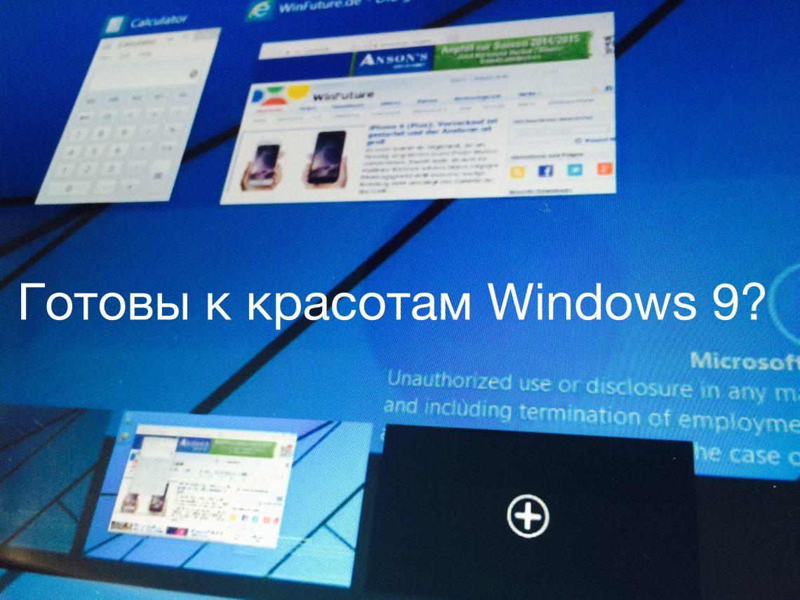 Эти видео показывают, какой будет Windows 9: кнопка «Пуск», новые нотификации и многоэкранность
