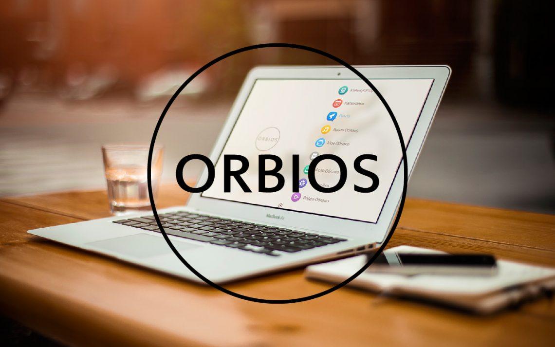 Orbios — облачное хранилище + операционная система в браузере