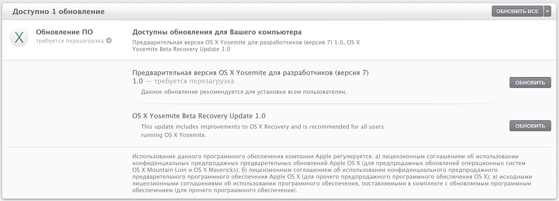 Apple выпустила третью публичную бета-версию OS X Yosemite и Developer Preview 8