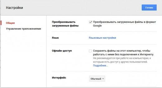 функции Google Docs