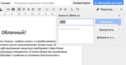 Google Docs Tips 4
