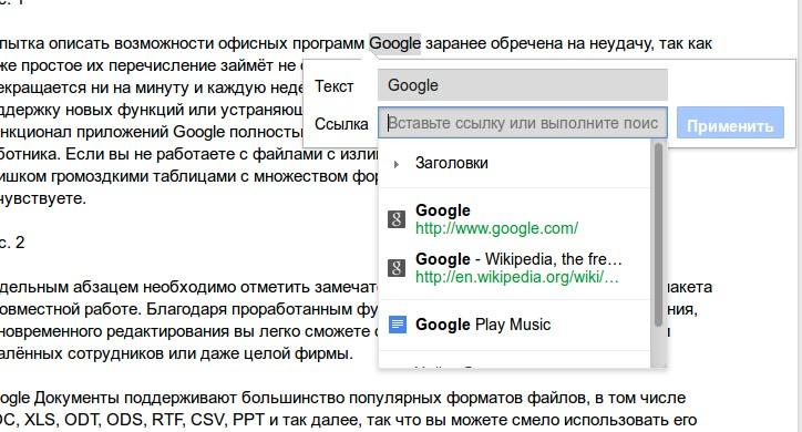 гугл по: