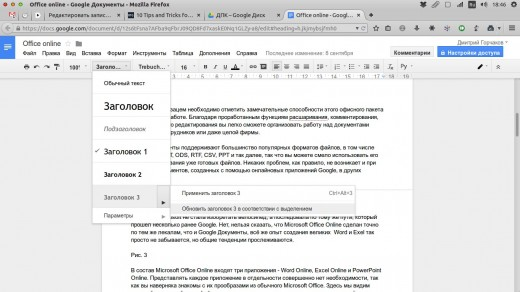 Google Docs Tips 6