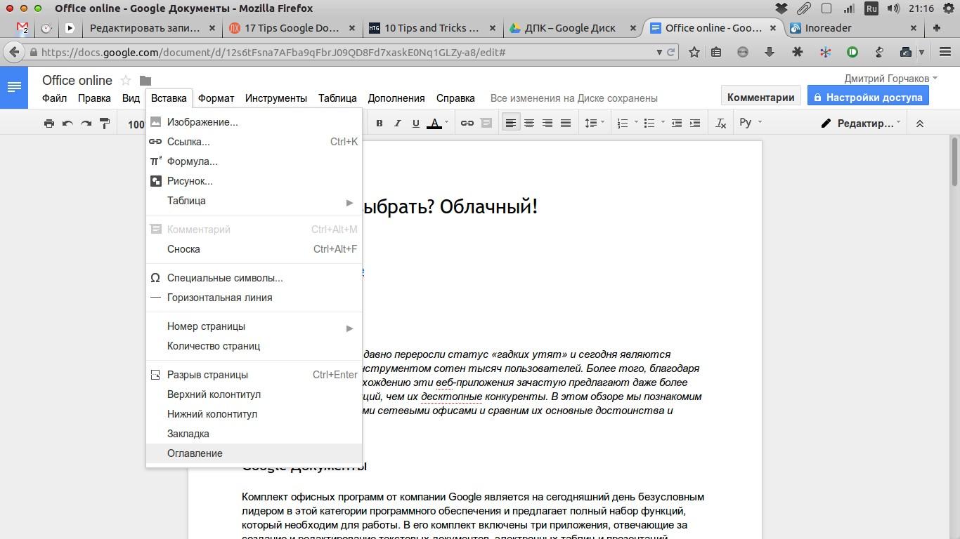 Как сделать короткую ссылку на гугл документ
