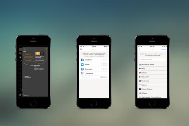 «Яндекс.Новости» получили мобильное приложение