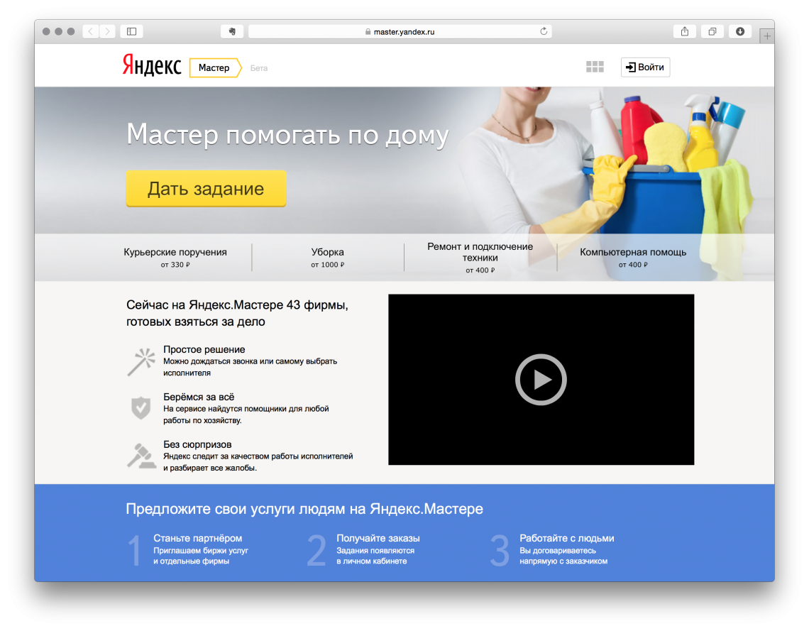 Нужно помочь по дому —зовите «Яндекс»