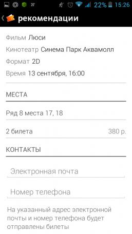 Покупка билета