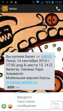 SMS уведомление