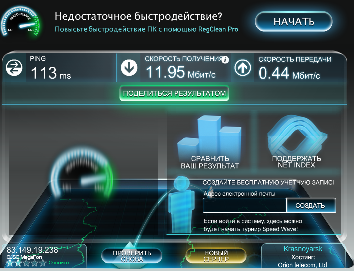 Как сделать быстрее мобильный интернет